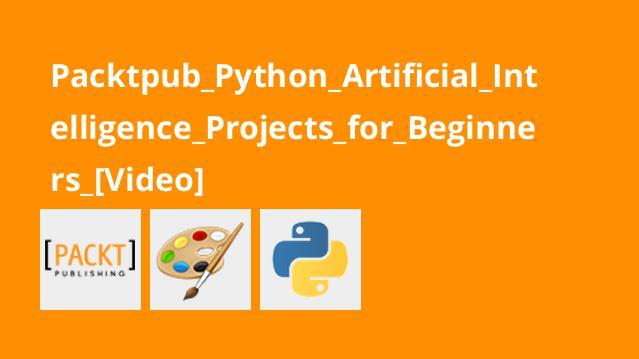 آموزش پروژه های هوش مصنوعی پایتون برای مبتدیان